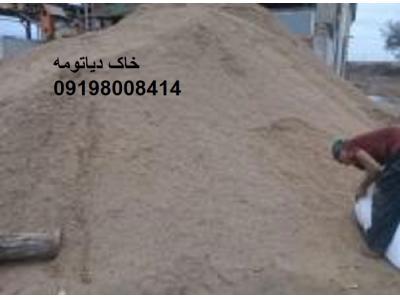 مزایای خاک دیاتومه