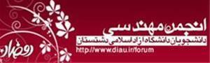 وب سایت دانشجویان دانشگاه آزاد اسلامی دشتستان