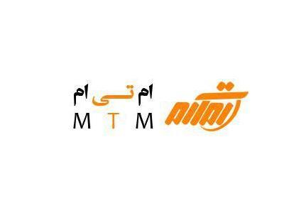 ام تی ام MTM
