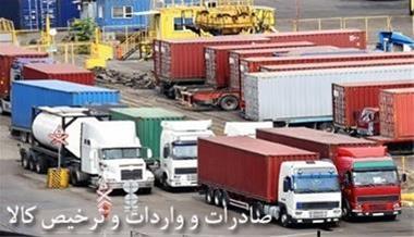 صادرات،واردات،ترخیص کالا،تامین شناور