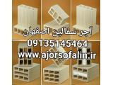 کارخانه اجر سفال اصفهان 09135145464